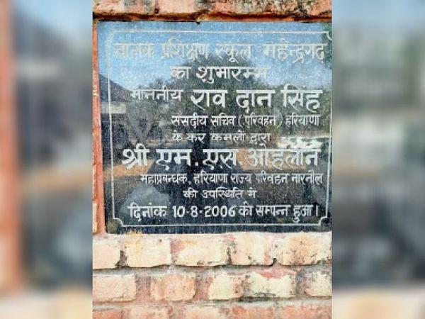 महेंद्रगढ़ बस स्टैंड पर लगा ट्रेनिंग स्कूल का शीलापट। - Dainik Bhaskar