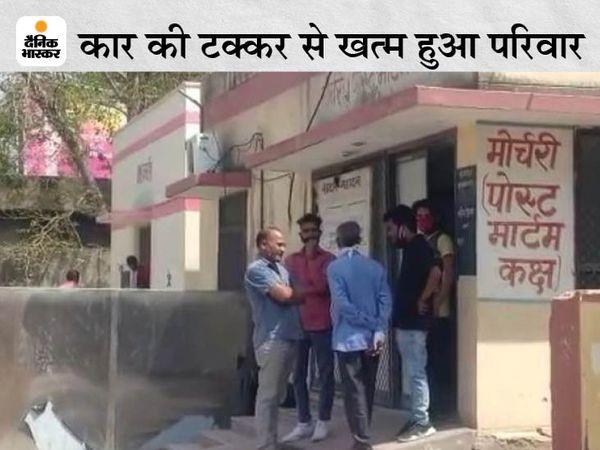 जिला अस्पताल में मॉर्चरी के बाहर खड़े परिजन। - Dainik Bhaskar