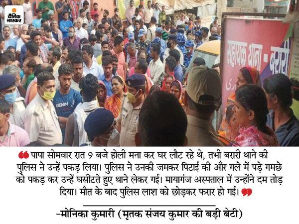 घटना से आक्रोशित लोग शव को लेकर बरारी थाना पहुंचे और हंगामा करने लगे। - Dainik Bhaskar