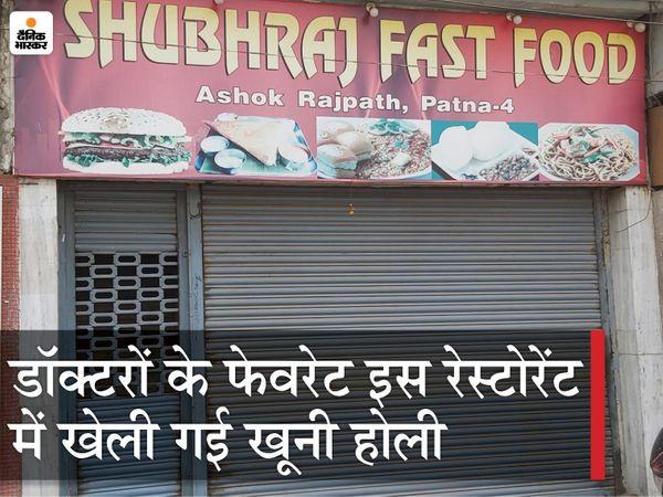 वेटर की हत्या के बाद मंगलवार को बंद पड़ा रेस्टोरेंट। - Dainik Bhaskar