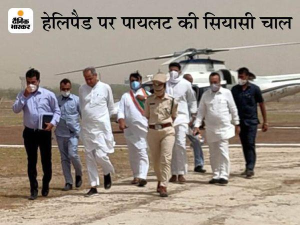 नागौर जिले के जसवंतगढ़ में बवाए गए हैलीपेड पर पहुंचे अशोक गहलोत, साथ में सचिन पायलट।