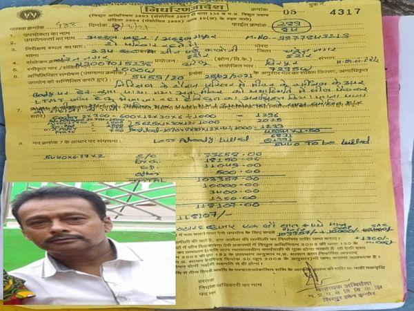 विभाग ने बनाया व्यापारी के घर चालान , इनसेट में मृतक अब्दुल सकुर का फोटो - Dainik Bhaskar
