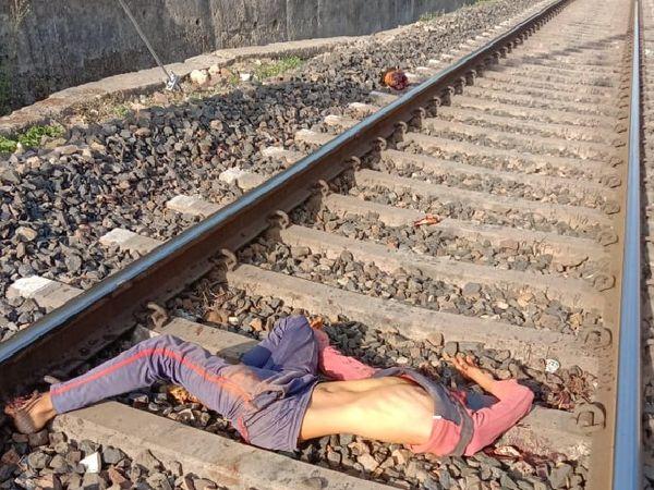 रेलवे ट्रैक पर पड़ा मिला युवक का शव। - Dainik Bhaskar