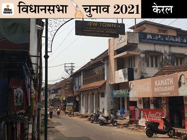 मट्टानचेरी स्थित ज्यू टाउन को शॉपिंग हब के रूप में जाना जाता है। खासकर के पुरानी और ऐतिहासिक महत्व की चीजों की खरीदारी के लिए देशभर से लोग यहीं आते हैं। - Dainik Bhaskar