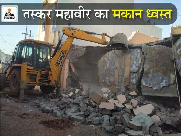 मकान तोड़ने के लिए जेसीबी की मदद ली गई। नीमच केन्ट थाना प्रभारी अजय सारवान ने महावीर के खिलाफ पिछले कुछ साल में अर्जित अवैध संपति के संबंध में 26 फरवरी को मुंबई की सफेमा कोर्ट में रिपोर्ट दी थी। - Dainik Bhaskar