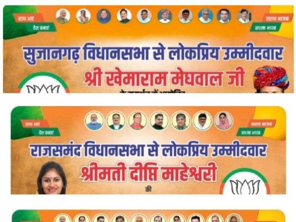 उपचुनाव वाली तीनों सीटों पर उम्मीदवारों की नामांकन रैलियों के लिए प्रदेश भाजपा के ऑनलाइन पोस्टर्स से वसुंधरा राजे के फोटो नदारद - Dainik Bhaskar