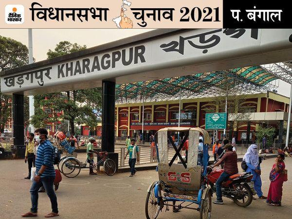 खड़गपुर सदर सीट के लिए आज वोट डाले जा रहे हैं। यहां भाजपा और तृणमूल में सीधी लड़ाई है। इसे भाजपा के प्रदेश अध्यक्ष दिलीप घोष का गढ़ माना जाता है। - Dainik Bhaskar