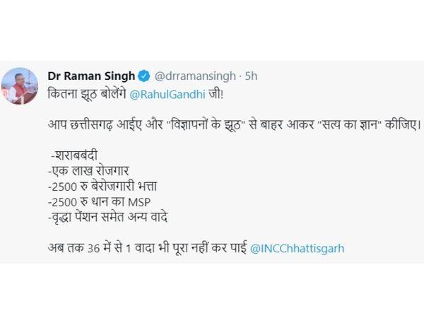 रमन सिंह का सोशल मीडिया पोस्ट