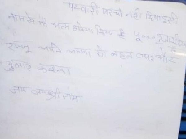 सामान रखने वाले कैरोट से पुलिस ने यूसाइड नोट भी बरामद कर लिया है।  इसका लिखा है कि वह पटवारी से तंग आ गया था।
