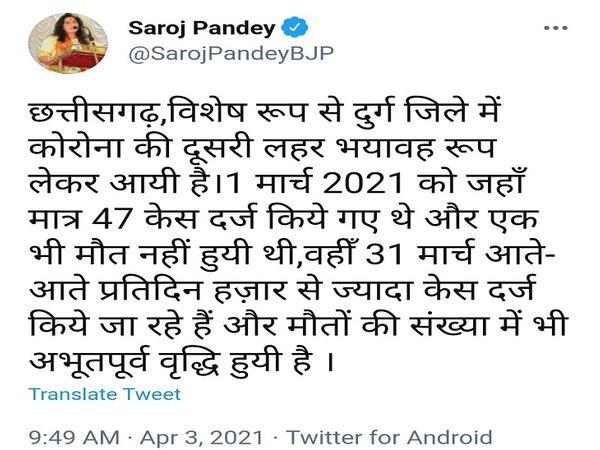 राज्यसभा सांसद सरोज पांडेय ने ट्विट कर सरकार पर निशाना साधा है,
