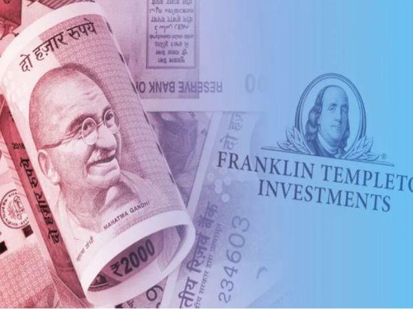 फ्रैंकलिन टेंपलटन ने 23 अप्रैल को अपनी 6 डेट स्कीम्स को बंद कर दिया था। इन सभी स्कीम्स का असेट्स अंडर मैनेजमेंट (AUM) 26 हजार करोड़ रुपए से ज्यादा था। - Money Bhaskar