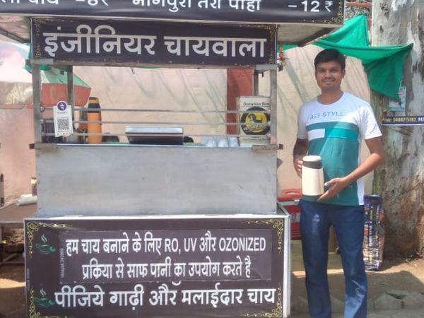 मध्यप्रदेश के छिंदवाड़ा के रहने वाले अंकित नागवंशी पिछले 8 महीने से चाय का स्टार्टअप चला रहे हैं और इससे अच्छी कमाई कर रहे हैं। - Money Bhaskar