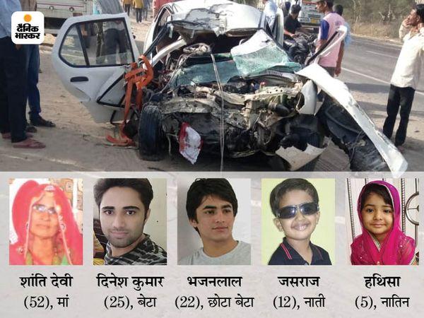 हादसे में मां, दो बेटों और नाती-नातिन की मौत हो गई। इसमें दिनेश की शादी 3 महीने पहले ही हुई थी। - Dainik Bhaskar