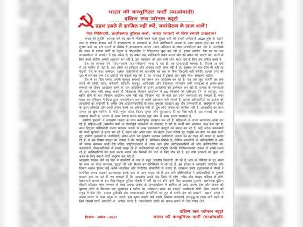 नक्सलियों ने अपने पर्चे में 25 अप्रैल तक जन आंदोलन के समर्थन में प्रचार किया होगा और 26 अप्रैल को भारत बंद करेंगे।
