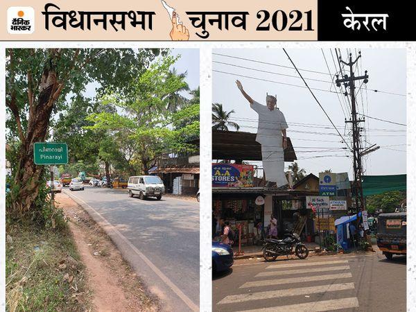 तस्वीर में मुख्यमंत्री विजयन के गांव पिनराई की झलक। यहां डेवलपमेंट अच्छा-खासा हुआ है। इसलिए यह गांव की बजाय शहर की शक्ल ले चुका है।