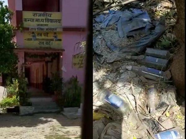 अभी बंद लड़कियों का स्कूल और उसके गेट पर फेंकी गई शराब की बोतलें। - Dainik Bhaskar