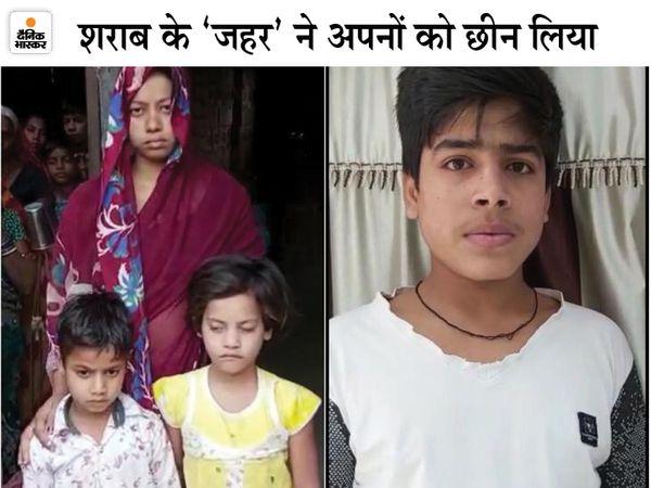 सिसवां के मृतक गोपाल की पत्नी गुड़िया और उसके बच्चे (बाएं)। खरीदी बिगहा के मृतक दिनेश प्रसाद का बेटा करण। - Dainik Bhaskar