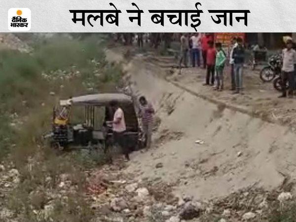 सूखी नहर में गिरा ऑटो - Dainik Bhaskar