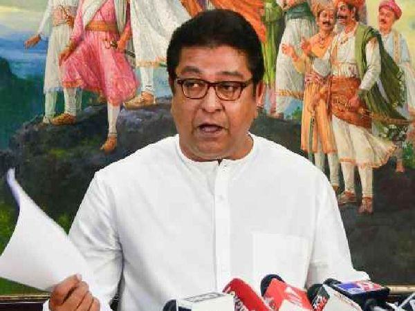 एक प्रेस कॉन्फ्रेंस के दौरान राज ठाकरे ने कहा- कल मैंने मुख्यमंत्री को फोन किया था। उनसे मिलना चाह रहा था, लेकिन वे कोरोना की वजह से मिल नहीं सके। - Money Bhaskar