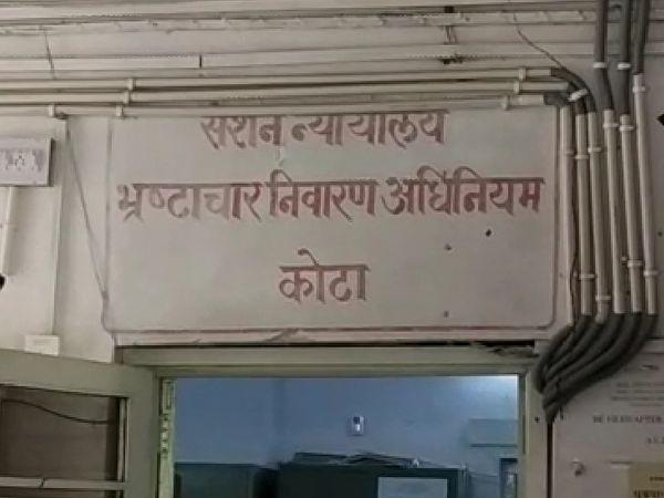 एसीबी कोर्ट - Dainik Bhaskar