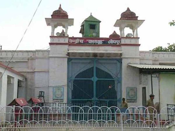 जोधपुर जेल। - Dainik Bhaskar