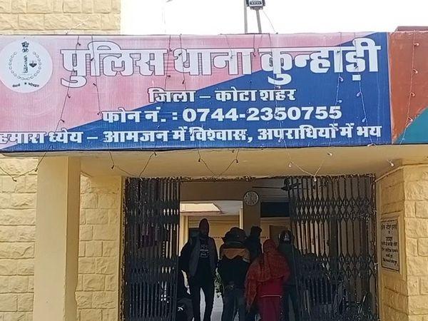 कुन्हाड़ी पुलिस ने मासूम से दरिंदगी के मामले में आरोपी को गिरफ्तार कर 10 दिन में कोर्ट में चालान पेश किया है। फाइल फोटो - Dainik Bhaskar