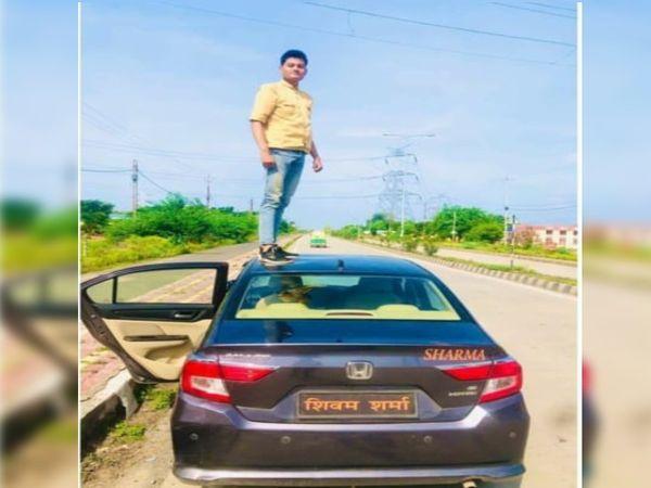 आरोपी शिवम शर्मा, कार की छत पर खड़े होकर स्टंट करता हुआ - Dainik Bhaskar