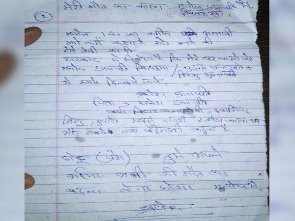 लापता व्यवसायी ने सुसाइड नोट में लिखा है- मेरी मौत का जिम्मेदार मनोज है।