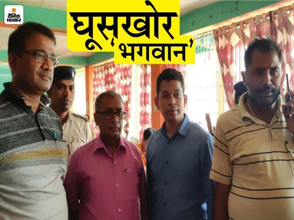 निगराणी ने प्रभारी चिकित्सा पदाधिकारी को उनके आवास से दबोच लिया। - Dainik Bhaskar