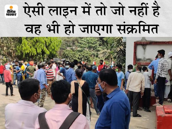 पटना के न्यू गार्डिनर रोड अस्पताल में कोरोना जांच के लिए उमड़ी भीड़। - Dainik Bhaskar