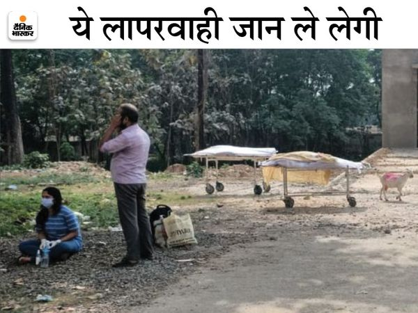 भागलपुर के मायागंज अस्पताल का मुर्दाघर, कोविड मरीज की लाश के पास बैठे हैं परिजन। - Dainik Bhaskar