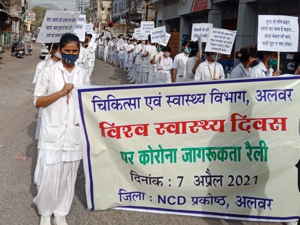 विश्व स्वास्थ्य दिवस पर कोरोना जागरूकता रैली निकालते नर्सिंगकर्मी।