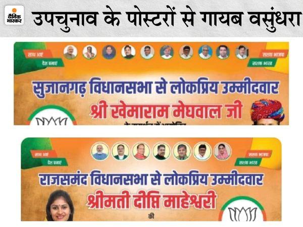 प्रदेश में तीन सीटों पर हो रहे उपचुनाव के लिए भाजपा की तरफ से जारी किए गए पोस्टरों में वसुंधरा की फोटो नहीं है। - Dainik Bhaskar