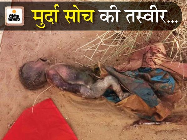नागौर के पिंडिया गांव में रेत मे पड़ा मिला बच्ची का शव। धूप के कारण शव बुरी तरह से झुलस गया। - Dainik Bhaskar