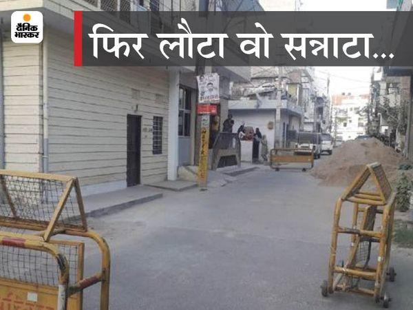 यह फोटो जयपुर के मानसरोवर स्थित किरण पथ की है। यहां आसपास के दो घरों में 8 संक्रमित मिले हैं। उसके बाद इस इलाके को मिनी कंटेनमेंट जोन बनाया गया। - Dainik Bhaskar