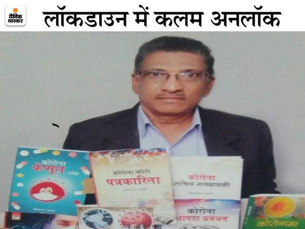प्रोफेसर शिवानंद कामड़े ने कोरोनावायरस पर सात किताब लिखकर अपना नाम गोल्डन बुक आफ वर्ल्ड रिकार्ड और इंडिया बुक आफ रिकार्ड में दर्ज करा लिया है। - Dainik Bhaskar