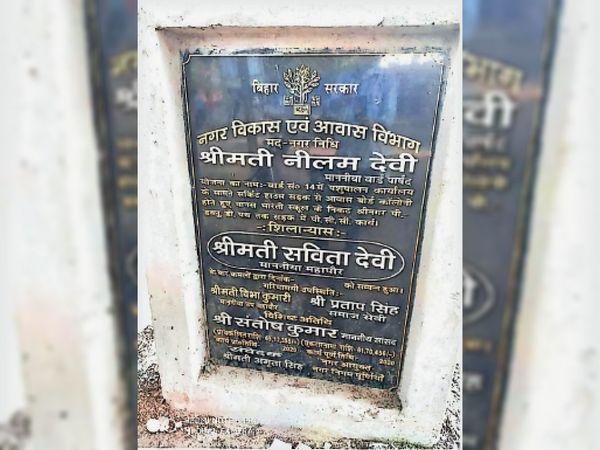 नगर निगम के वार्ड-14 में पीसीसी सड़क निर्माण के शिलापट्ट पर लिखा प्रताप सिंह। प्रताप सिंह मेयर सविता देवी के पति हैं, हालांकि वे नगर निगम से नहीं जुड़े हैं। शिलापट्ट पर इन्हें समाजसेवी लिखा गया है। - Dainik Bhaskar