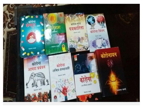 प्रोफेसर शिवानंद कामोद द्दिद लिखित कोरोनावायरस की सात पुस्तकें