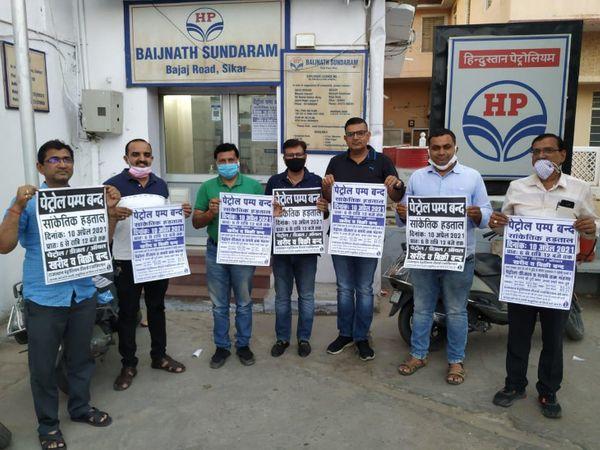 सीकर में 10 अप्रैल को एक दिन का पेट्रोल पम्प बंद रखकर प्रदर्शन किया जाएगा। - Dainik Bhaskar