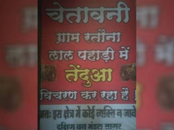 गांव में लगवाए चेतावनी बोर्ड। - Dainik Bhaskar