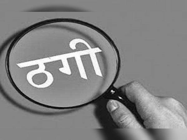 कार बेचने का विज्ञापन देकर 1.65 लाख की ठगी - Dainik Bhaskar