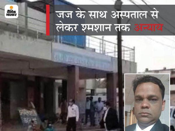 ADJ के निधन के बाद ट्रॉमा सेंटर पहुंचे अन्य न्यायाधीश - Dainik Bhaskar