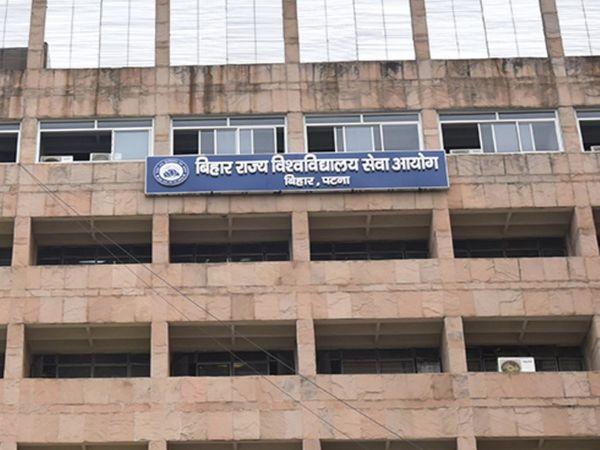 बिहार राज्य विश्वविद्यालय सेवा आयोग। - Dainik Bhaskar