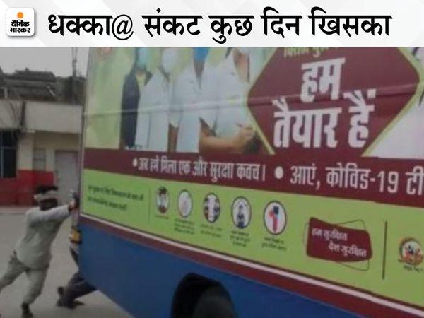 वैक्सीन एक्सप्रेस को धक्का देते लोग। - Dainik Bhaskar