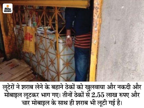 सोनीपत में शराब के ठेके पर लूटपाट की घटना के बाद जांच करतने पहुंची पुलिस टीम। - Dainik Bhaskar