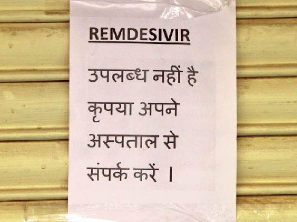 फोटो भोपाल के हमीदिया रोड स्थित दिशा फार्मा शॉप की है। यहां रेमडेसिविर इंजेक्शन नहीं होने का नोट चिपका दिया गया है। - Dainik Bhaskar