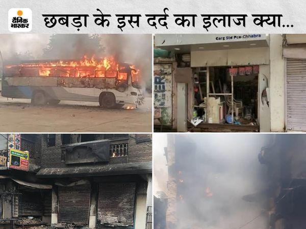 उपद्रवियों को जो रास्ते में दिखा उसे आग के हवाले कर दिया। - Dainik Bhaskar