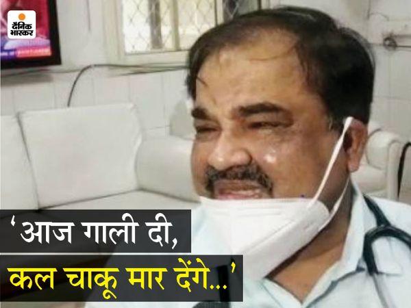 बदसलूकी से आहत डॉक्टर ने इस्तीफा दे दिया था। बाद में उन्हें मना लिया गया। अब दो दिन बाद आरोपियों पर केस दर्ज किया गया। - Dainik Bhaskar