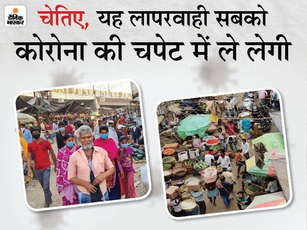 पहली तस्वीर भागलपुर सब्जीमंडी की और दूसरी पटना की मीठापुर सब्जी मंडी में लोगों की लापरवाह भीड़ की। - Dainik Bhaskar