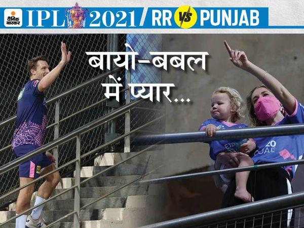 पंजाब के खिलाफ मैच से ठीक पहले वानखेड़े स्टेडियम में पिता और बेटी के बीच प्यार की झलक भी दिखी। राजस्थान टीम के इंग्लिश प्लेयर जोस बटलर मैदान से ड्रेसिंग रूम की तरफ जा रहे थे। तभी उन्हें देखकर स्टैंड में बैठी उनकी पत्नी लुईस बटलर और 2 साल की बेटी जॉर्जिया ने दूर से ही हाथ हिलाया। यह देखकर बटलर ने भी हैलो कहा। - Dainik Bhaskar